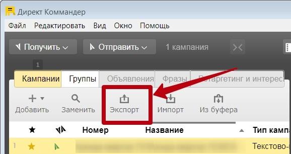 Перенос кампаний из Директа в Google Ads – экспорт кампании из Директ Коммандера