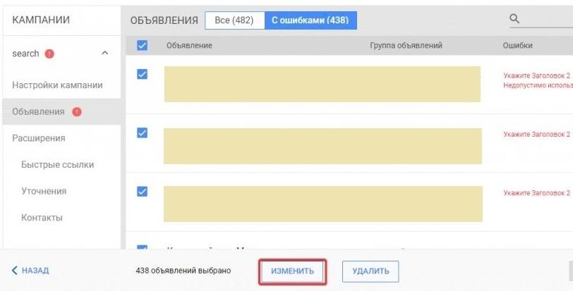 Перенос кампаний из Директа в Google Ads – исправление несостыковок