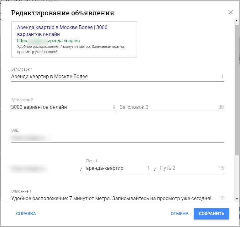 Перенос кампаний из Директа в Google Ads – редактирование объявлений в Телепорте