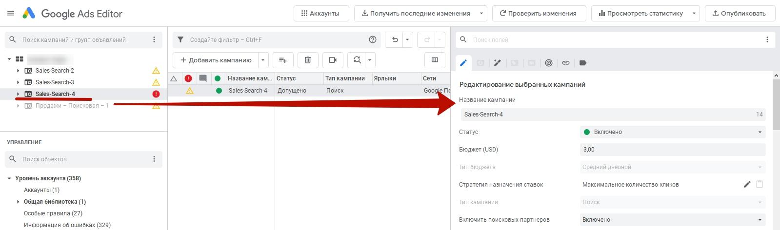 Перенос кампаний из Директа в Google Ads – редактирование выбранной кампании в Google Ads редакторе