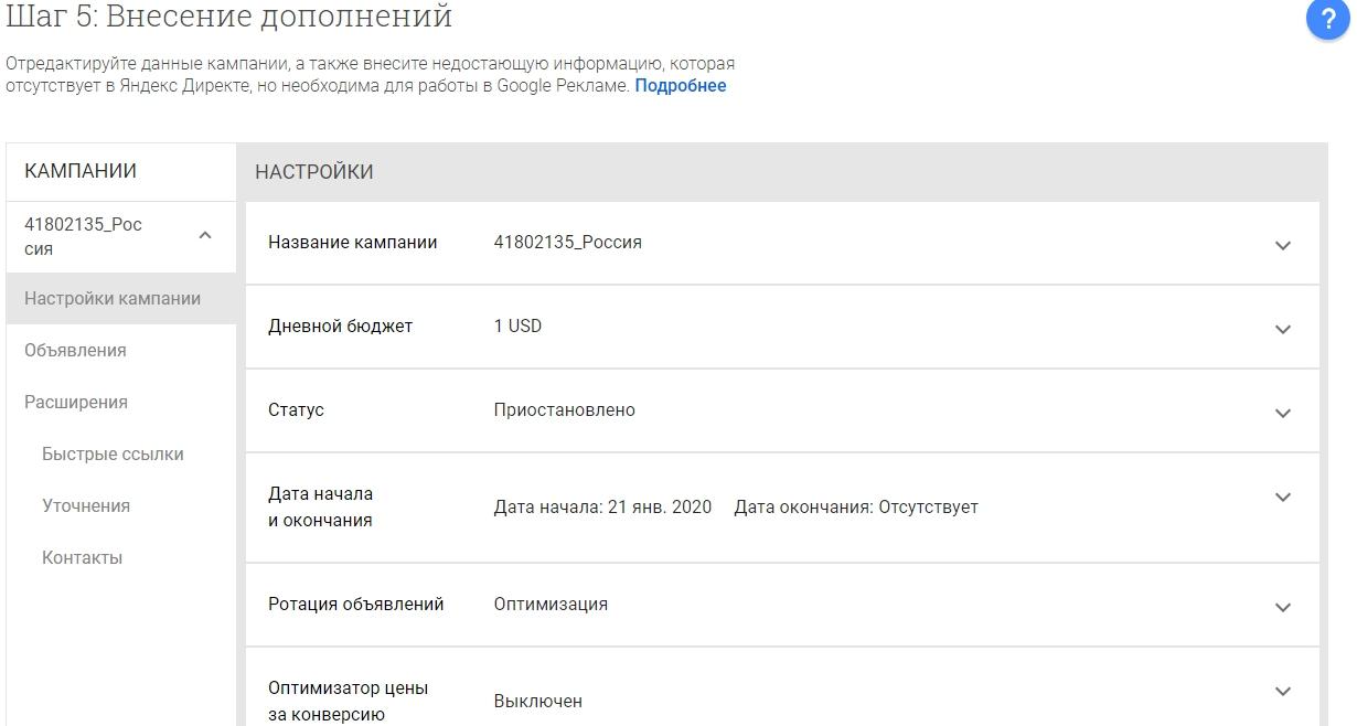 Перенос кампаний из Директа в Google Ads – внесение дополнений