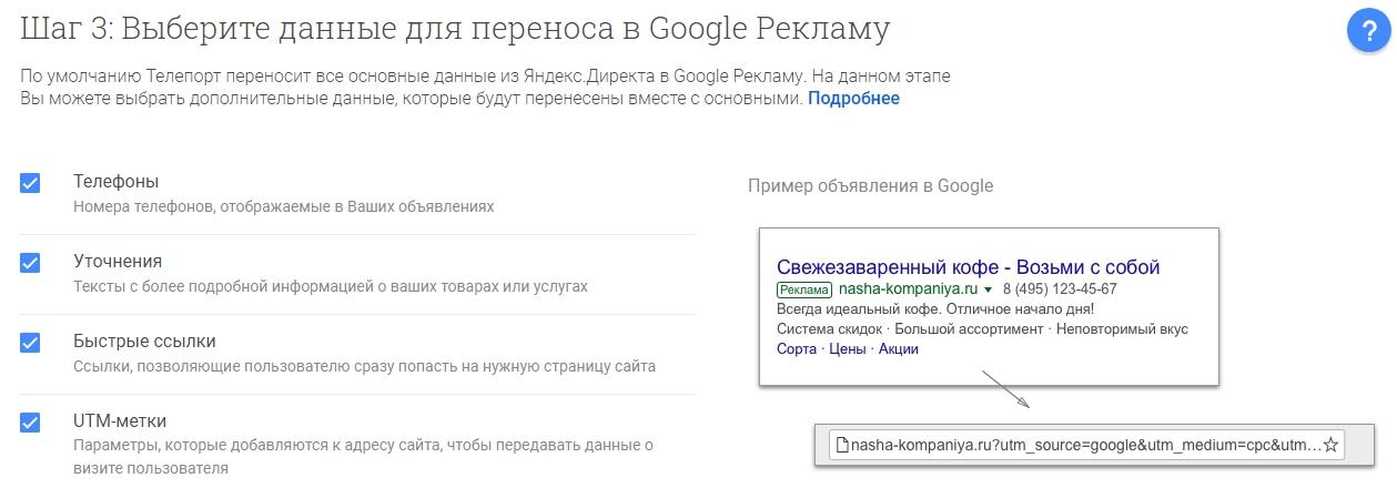 Перенос кампаний из Директа в Google Ads – выбор данных для переноса