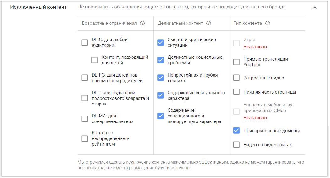 Настройка КМС Google – исключенный контент
