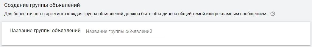 Настройка КМС Google – название группы объявлений