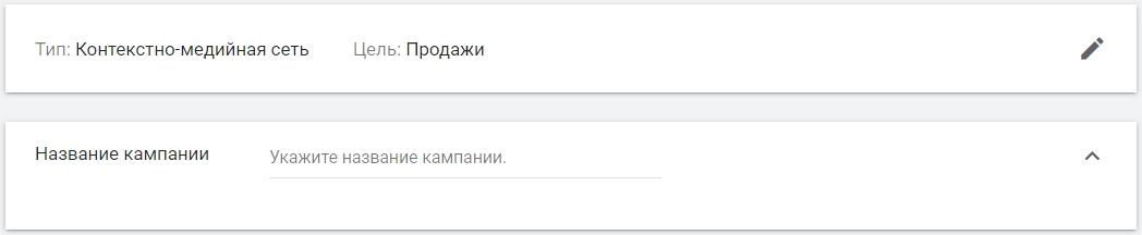 Настройка КМС Google – название кампании