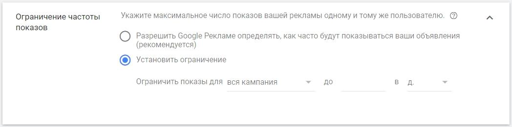 Настройка КМС Google – ограничение частоты показов