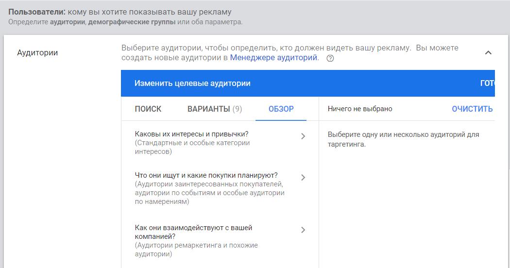 Настройка КМС Google – параметры аудитории
