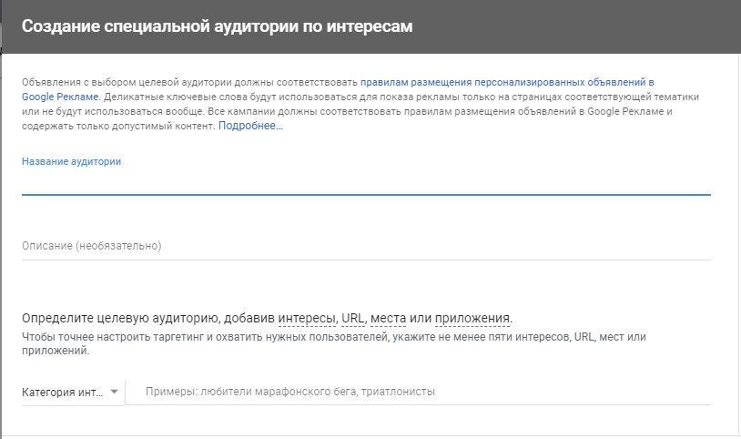 Настройка КМС Google – создание особой аудитории по интересам