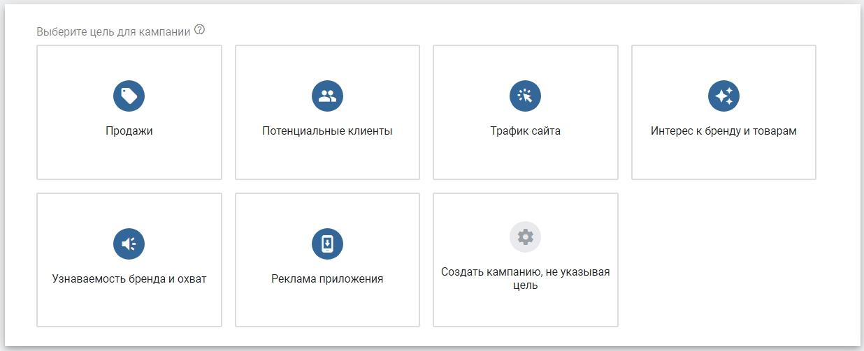 Настройка КМС Google – выбор цели