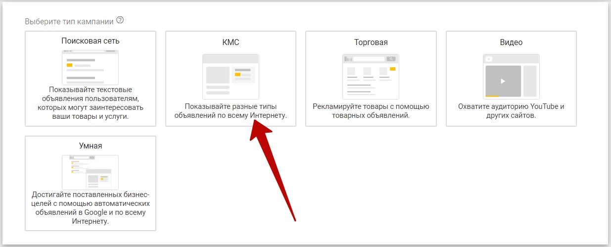 Настройка КМС Google – выбор типа кампании