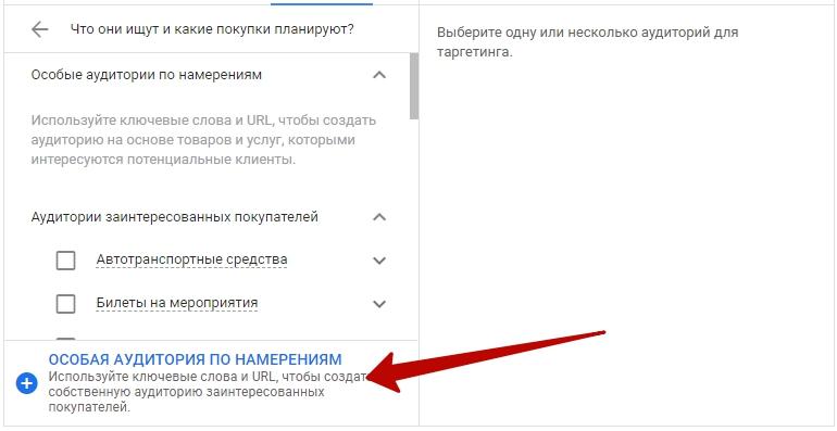 Таргетинг на аудитории по намерениям Google – кнопка создания особой аудитории по намерениям