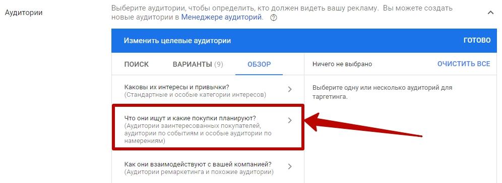 Таргетинг на аудитории по намерениям Google – переход к настройке аудитории по намерениям