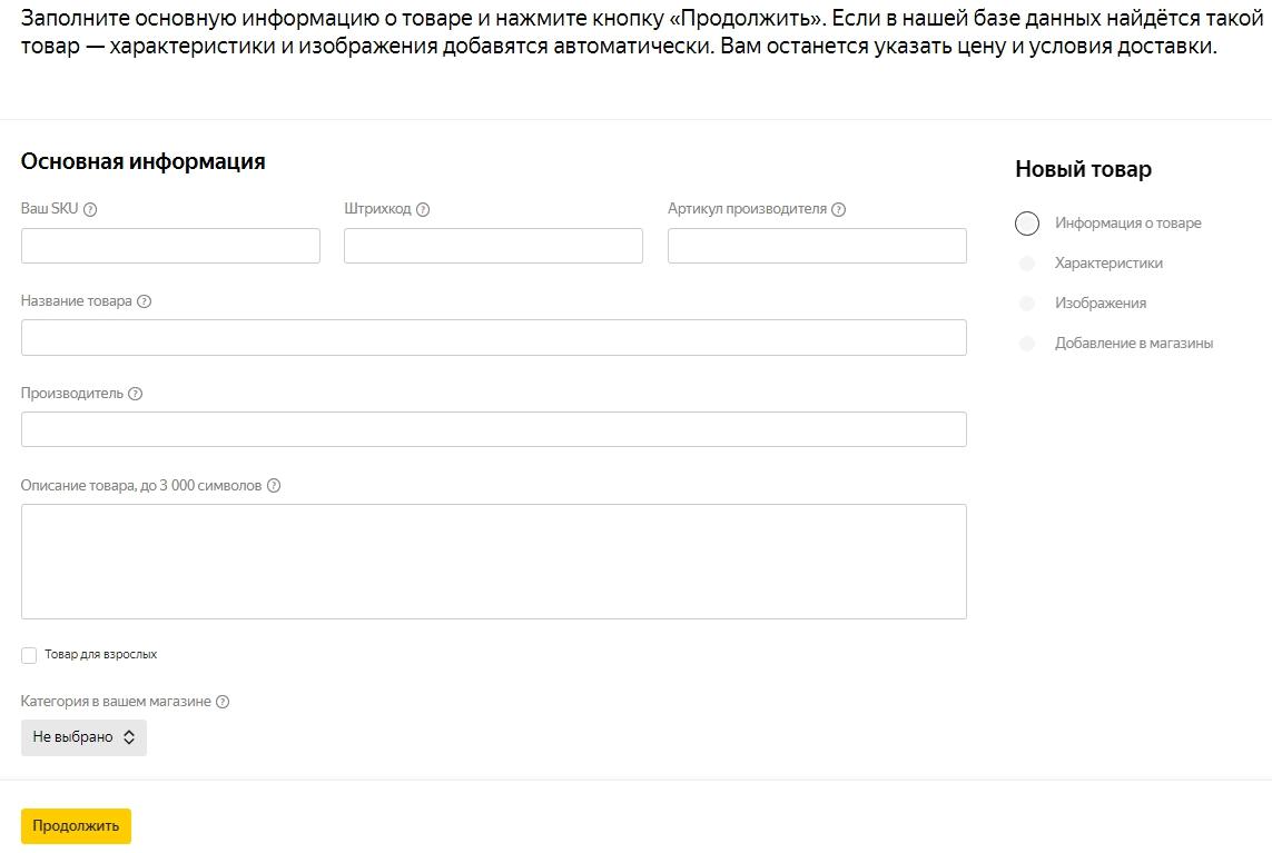 Как работает Яндекс.Маркет – добавление нового товара