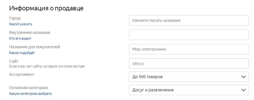 Как работает Яндекс.Маркет – информация о продавце