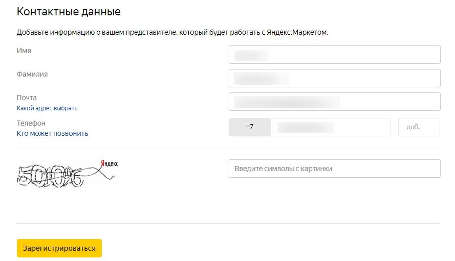 Как работает Яндекс.Маркет – контактные данные