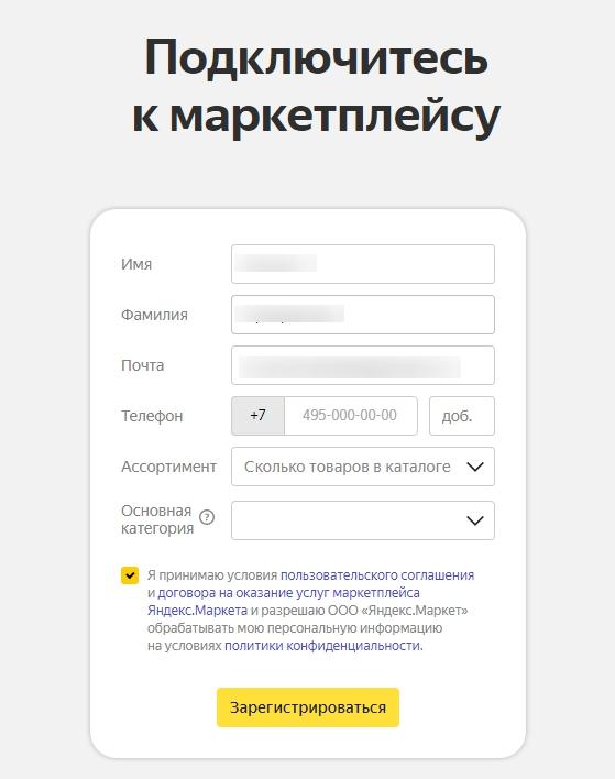 Как работает Яндекс.Маркет – подключение к маркетплейсу