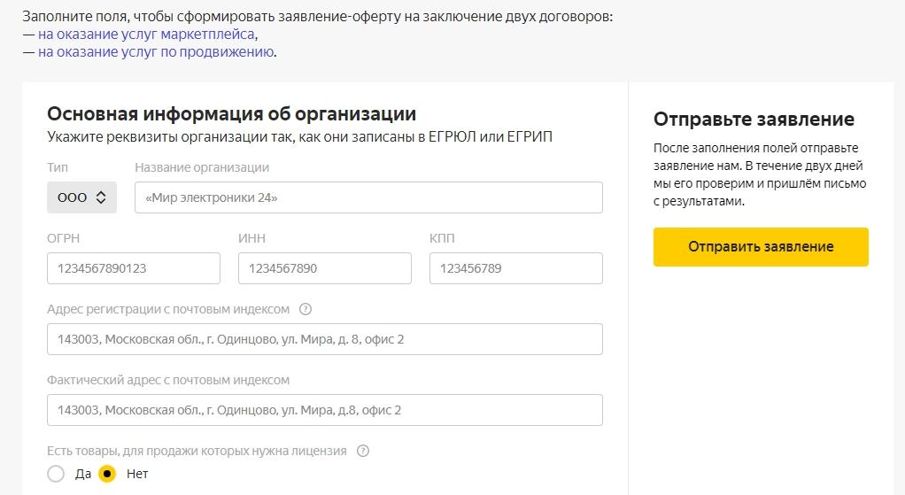 Как работает Яндекс.Маркет – составление заявления