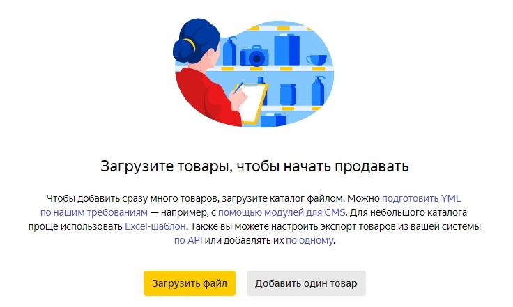 Как работает Яндекс.Маркет – загрузка товаров