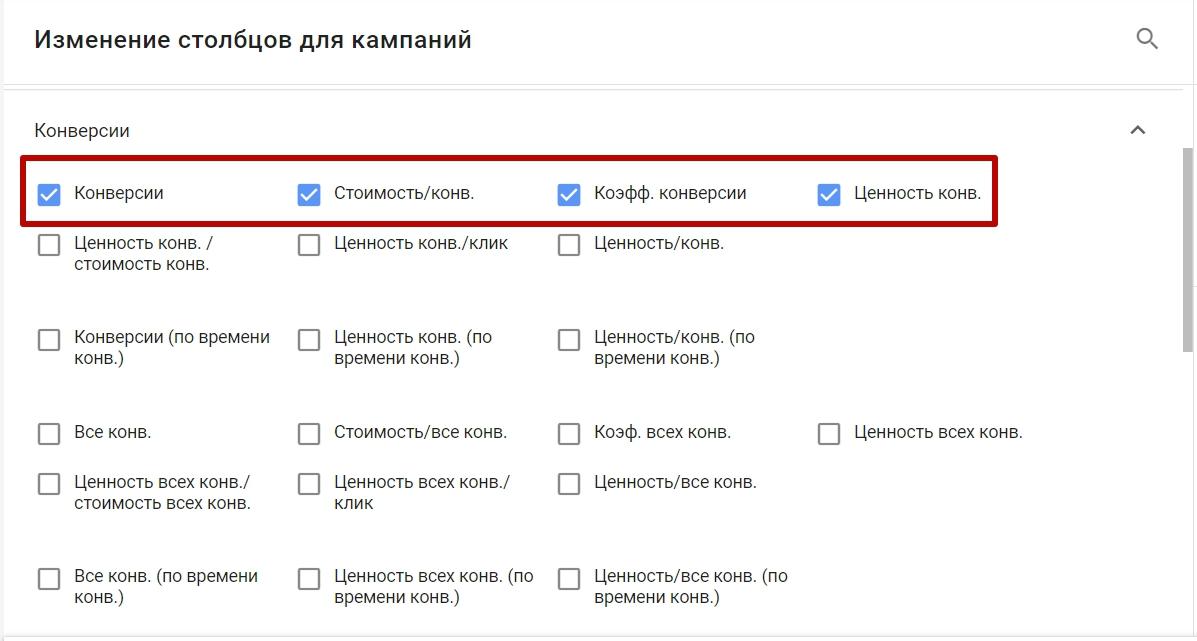 Анализ Google Ads – добавление данных о конверсиях