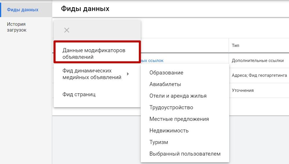 Анализ Google Ads – добавление фида данных