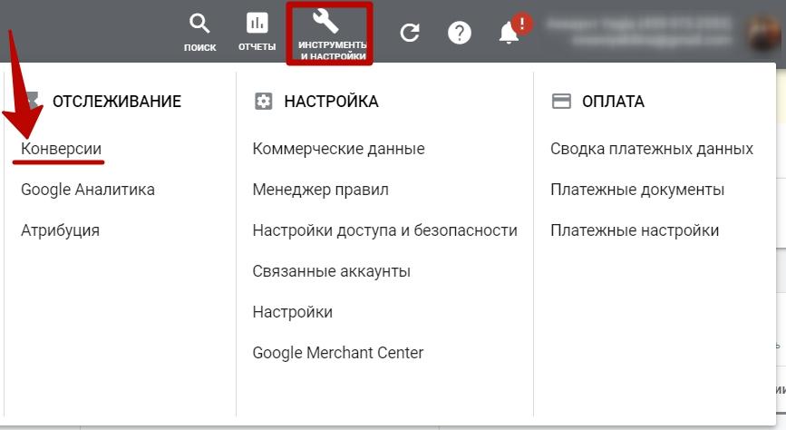 Анализ Google Ads – меню отслеживания конверсий
