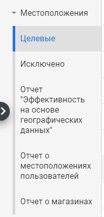 Анализ Google Ads – отчеты категории Местоположения