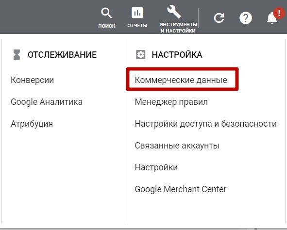 Анализ Google Ads – переход к загрузке фидов