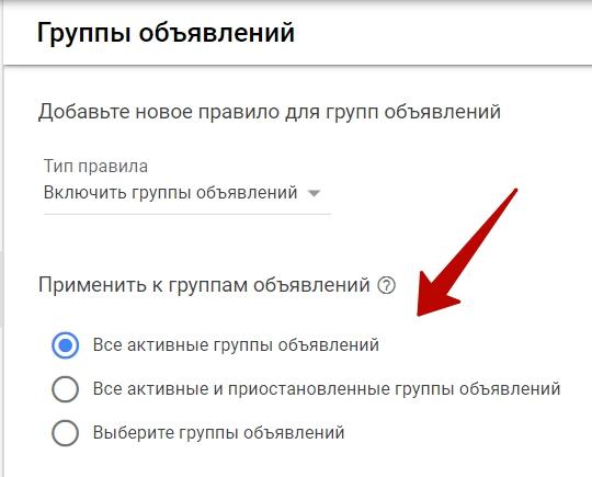 Анализ Google Ads – применение автоматизированного правила