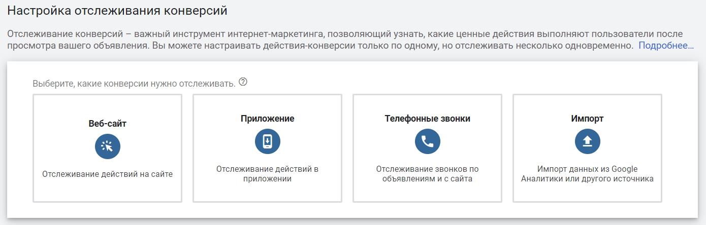 Анализ Google Ads – типы действий-конверсий