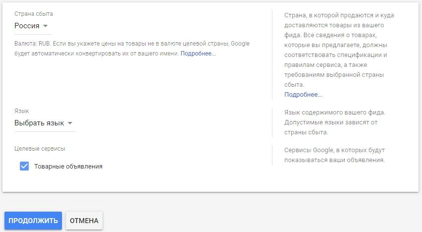 Фиды Яндекс и Google – настройки фида в Merchant Center
