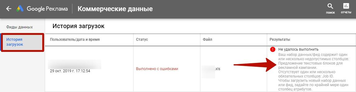Фиды Яндекс и Google – проверка фида в Google Ads