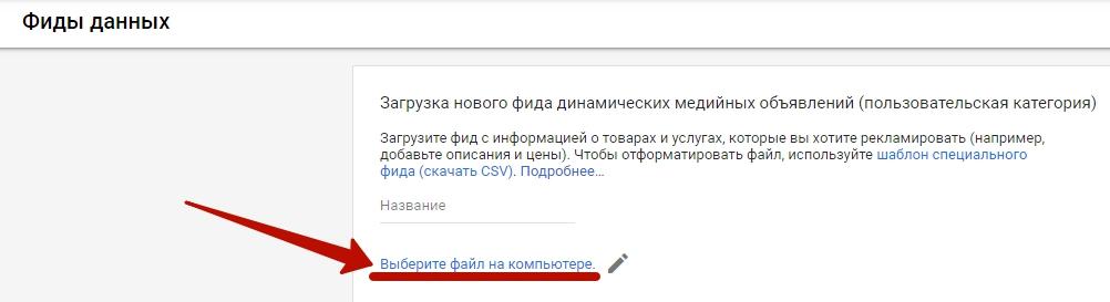 Фиды Яндекс и Google – загрузка фида в Google Ads