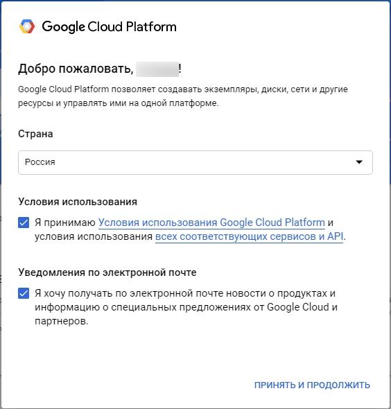 Google BigQuery – пользовательские условия Google Cloud Platform