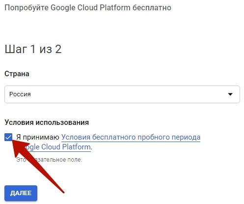 Google BigQuery – условия бесплатного пробного периода