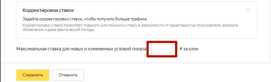 Баннер на поиске Яндекса – корректировки ставок на уровне группы