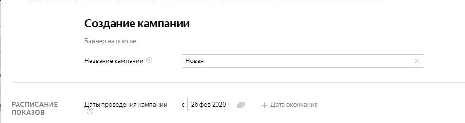 Баннер на поиске Яндекса – название и даты проведения кампании