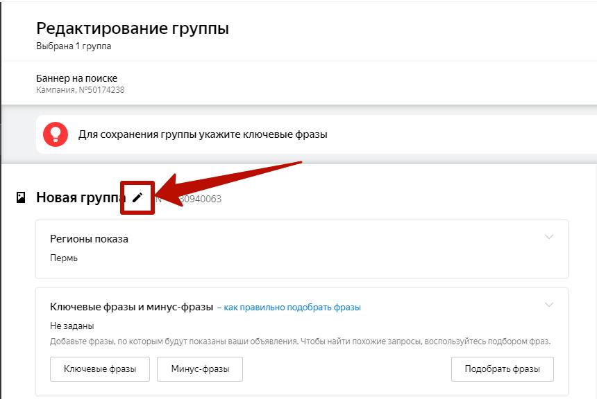 Баннер на поиске Яндекса – название и таргетинги группы