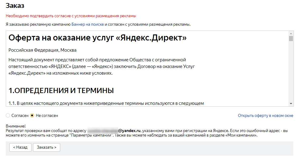 Баннер на поиске Яндекса – оферта