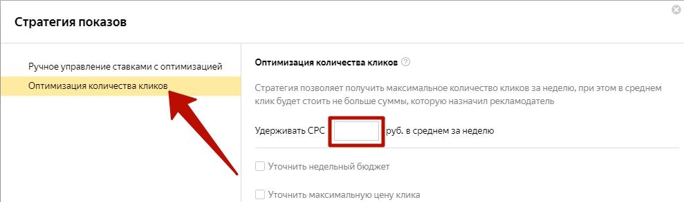 Баннер на поиске Яндекса – оптимизация количества кликов