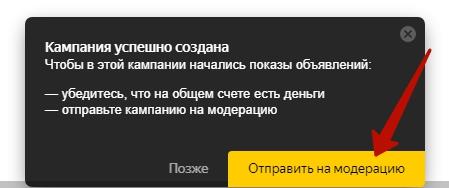 Баннер на поиске Яндекса – отправление кампании на модерацию