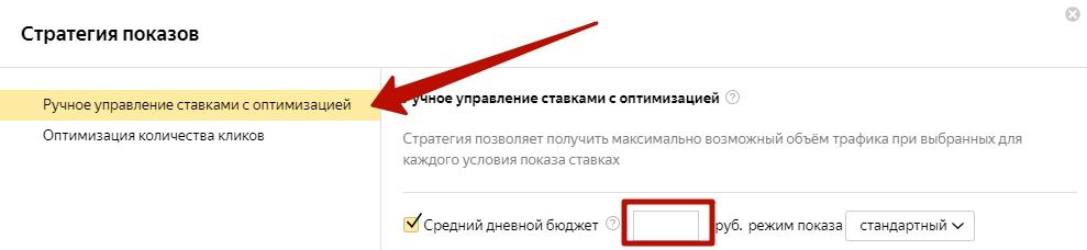 Баннер на поиске Яндекса – ручное управление ставками