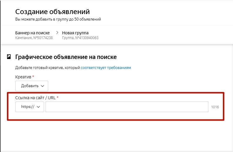 Баннер на поиске Яндекса – ссылка на страницу в настройках баннера