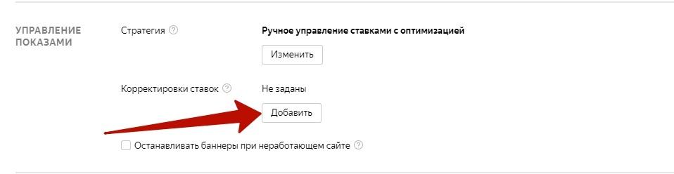Баннер на поиске Яндекса – установка корректировок ставок