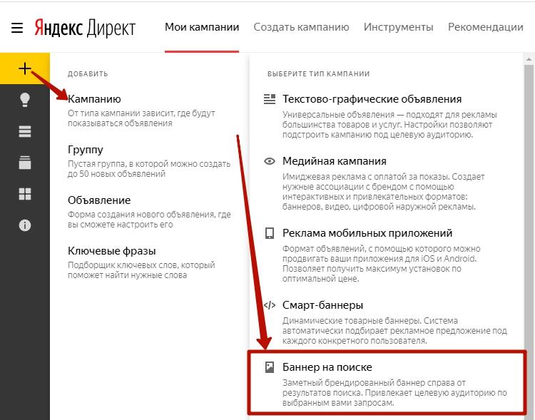 Баннер на поиске Яндекса – выбор формата при создании кампании