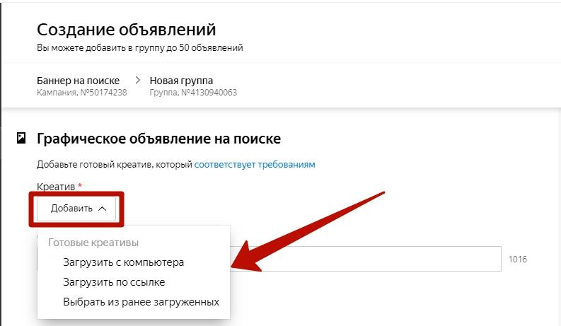 Баннер на поиске Яндекса – загрузка креатива