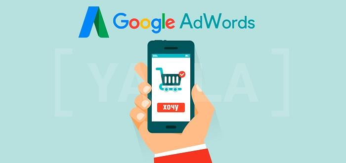 Как настраивать мобильную рекламу в Google AdWords