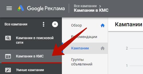 Мобильная реклама Google Ads – кампании в контекстно-медийной сети