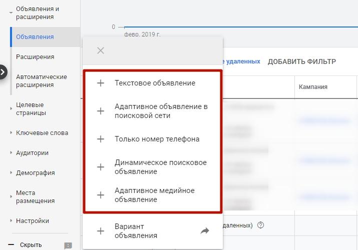 Мобильная реклама Google Ads – кнопка создания объявления для рекламы на поиске