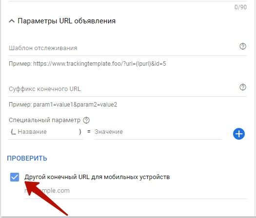 Мобильная реклама Google Ads – конечный URL для текстового объявления на поиске