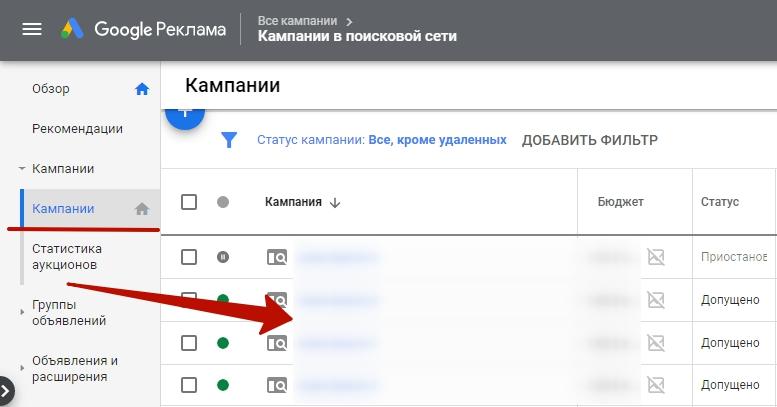 Мобильная реклама Google Ads – выбор нужной кампании на поиске